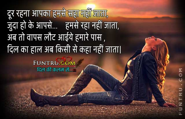 Doorie Shayari | Latest Dooriyan Shayari In Hindi