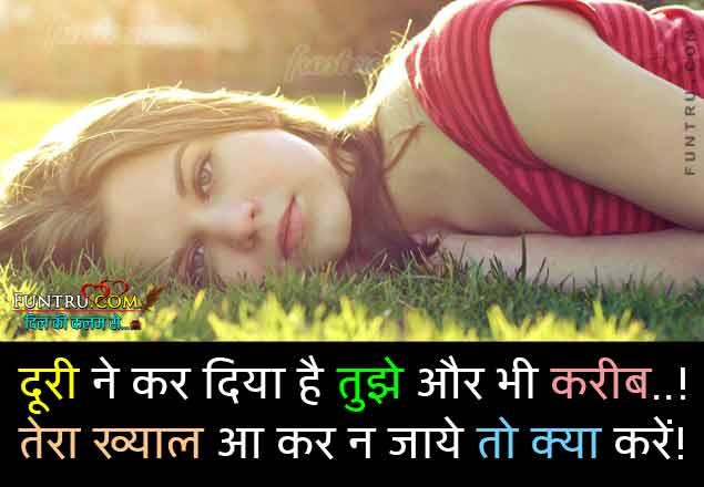 Doorie Shayri Hindi