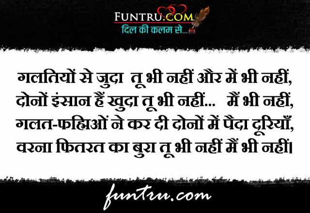 Best Doorie Shayari In Hindi