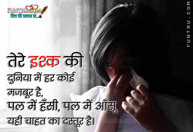 Shayari On Tears - Hnsne Ki Justju Me