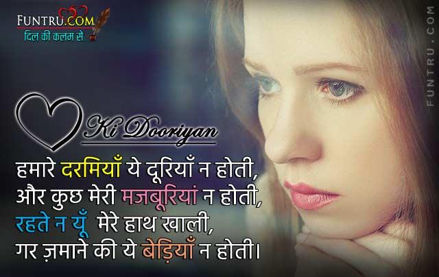 Doorie Shayari | Latest Dooriyan Shayari In Hindi