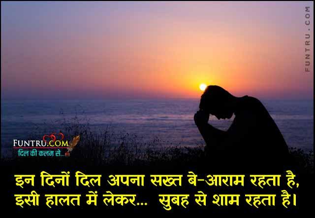 In Dino Dil Apna - Dil Shayari