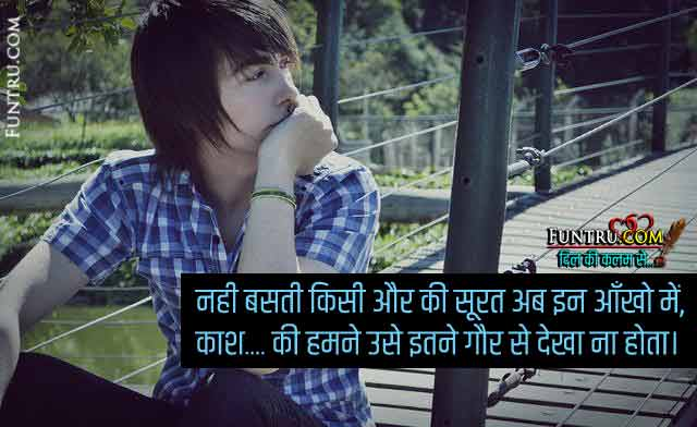 Kaash Shayari, Kaash Ki Humne Use
