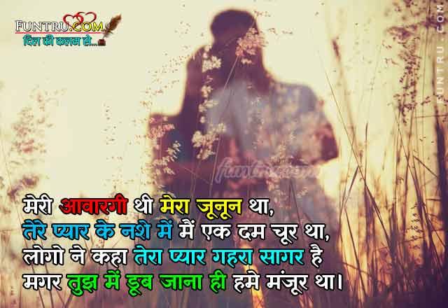 Aawargi Shayari - Meri Aawargi In HIndi