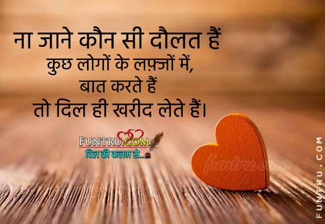 Dil Shayari - New Dil Shayari Hindi - बेस्ट दिल शायरी
