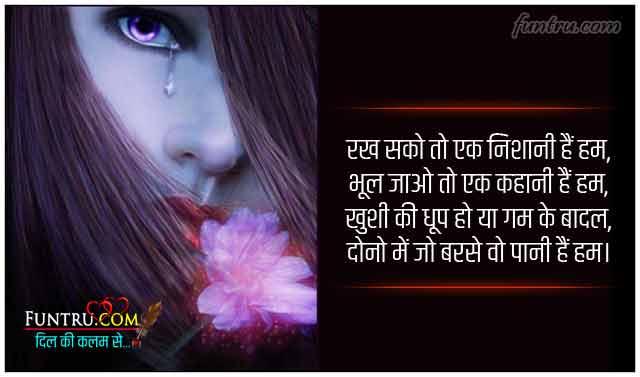 Aansu Shayari - Rakh Sako To Ek Nishani  Hain