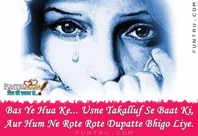 Shayari On Tears