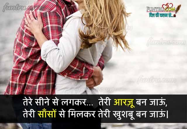 Teri Aarzoo Ban Jaaun Shayari In Hindi