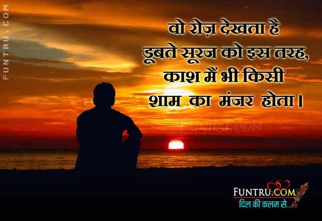 Kaash Shayari, Wo Roj Dekhta Hai