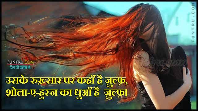 Dhuaan Hain Zulf Beautiful Zulf Shayari Hindi