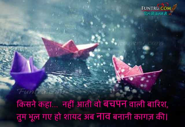 Kagaz Ki Naav Bachpan Shayari in Hindi