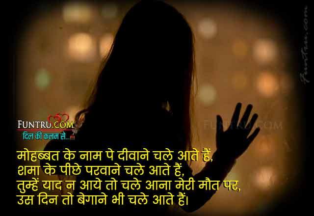 Maut Shayari - Begane Bhi Chale Aate Hain