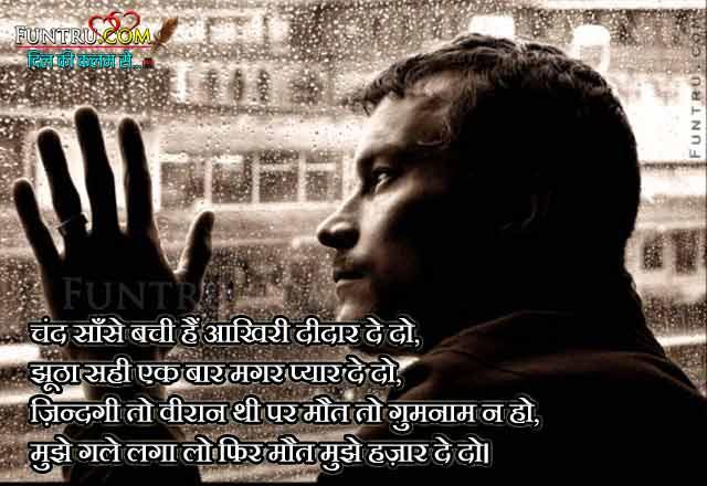 Chand Saanse Bachi hain Hindi Maut Shayari