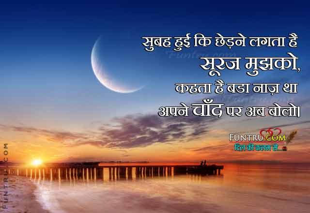Chand Shayari, New Chand Shayari in Hindi, Best Chand