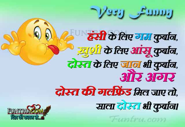 Dost Ki Girlfriend Funny Shayari For Whatsapp