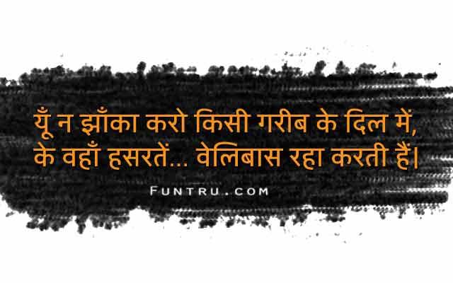Hindi Gareebi Shayari - Gareeb Ka Dil