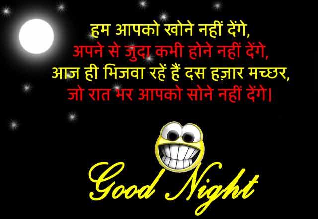 Best Good Night SMS | Love Good Night SMS | Sweet Dream SMS