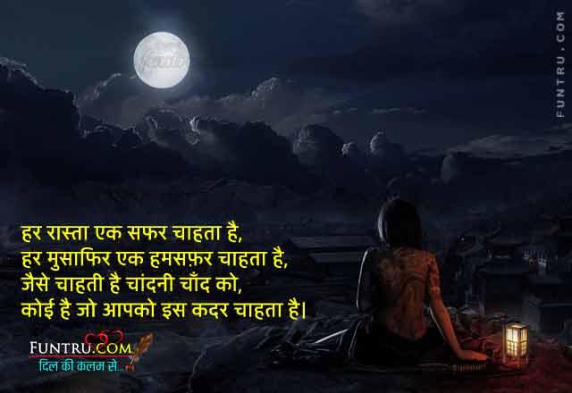 Good Night Status for Whatsapp/Facebook, Image in Hindi