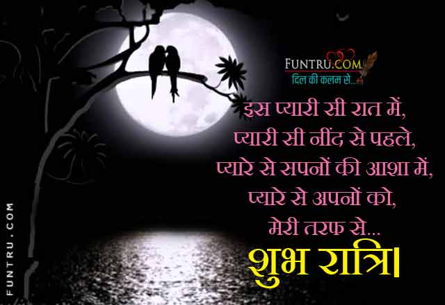 Best Good Night Sms Love Good Night Sms Sweet Dream Sms