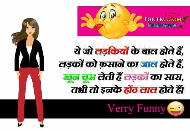 Fuuny Best Hindi Shayari