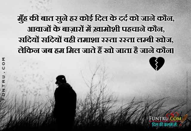 Very sad love shayari status