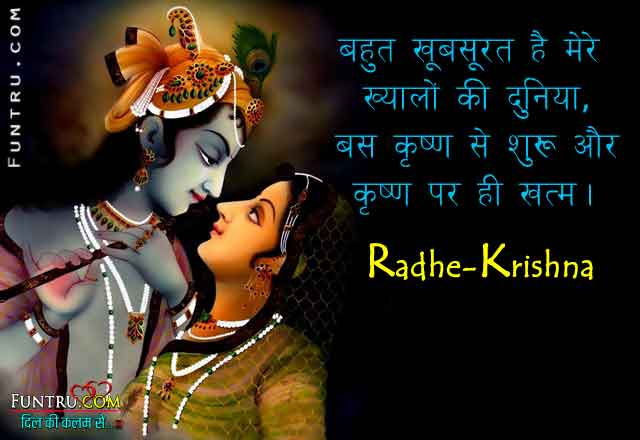 Radha-Krishna Status | Radha-Krishna Shayari In Hindi