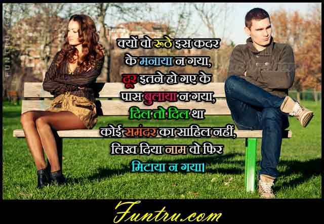 Khafa Shayari, New Khafa Shayari in Hindi, Best Khafa Shayari 2019