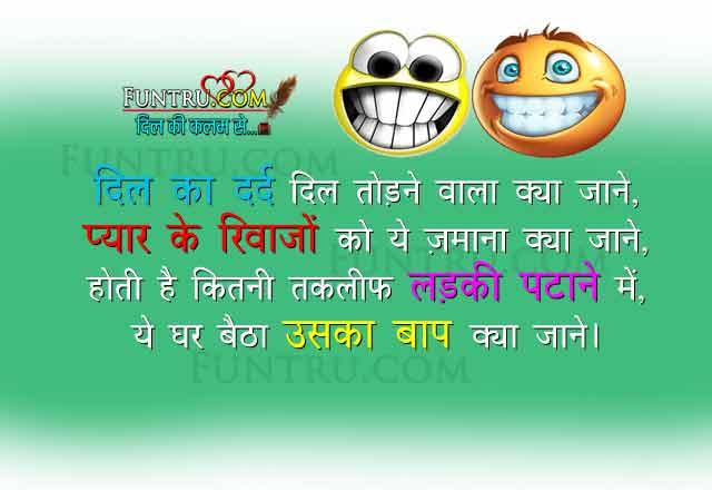 Image Of Funny Hindi Shayari For Fb