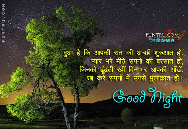 Good Night Status for Whatsapp/Facebook, Good Night Shayari