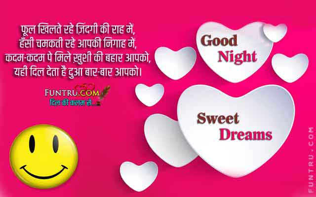 Good Night Status for Whatsapp/Facebook, Good Night Shayari - 2