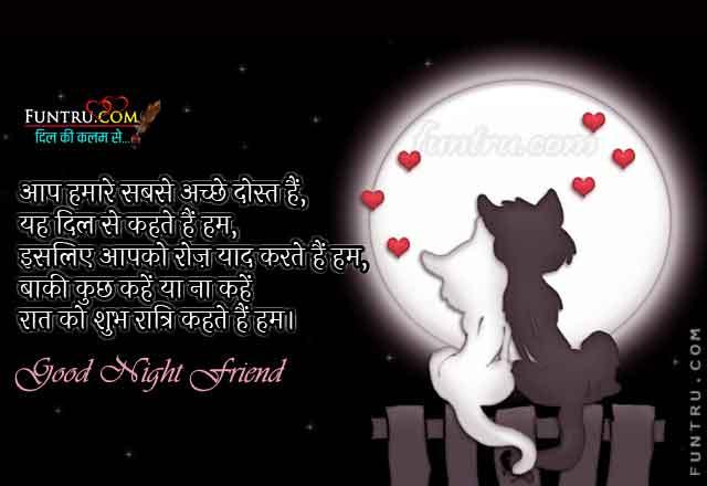 Dil Se Kahte Hain - Good Night Status - Hindi Status