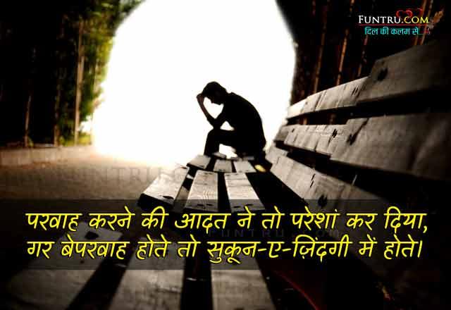 Sukun-E-Zindagi - Sad Hindi Shayari