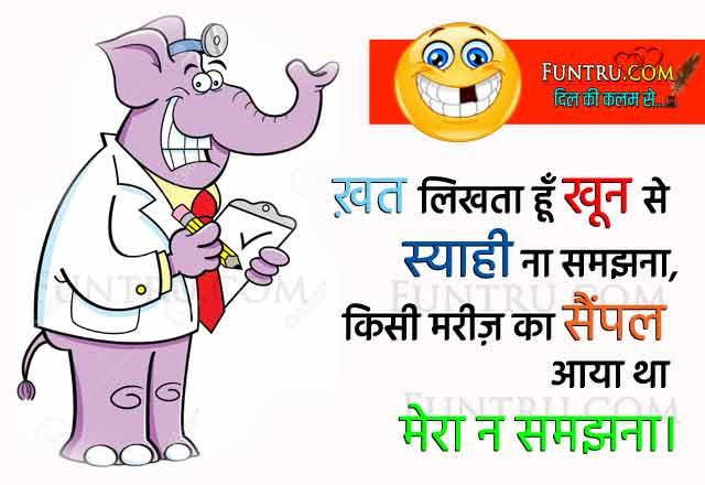 Funny hindi sms photos