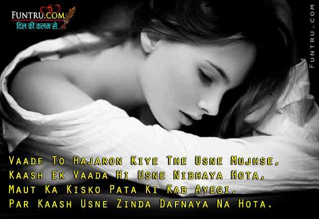 Maut Shayari - Zinda Dafnaya Na Hota