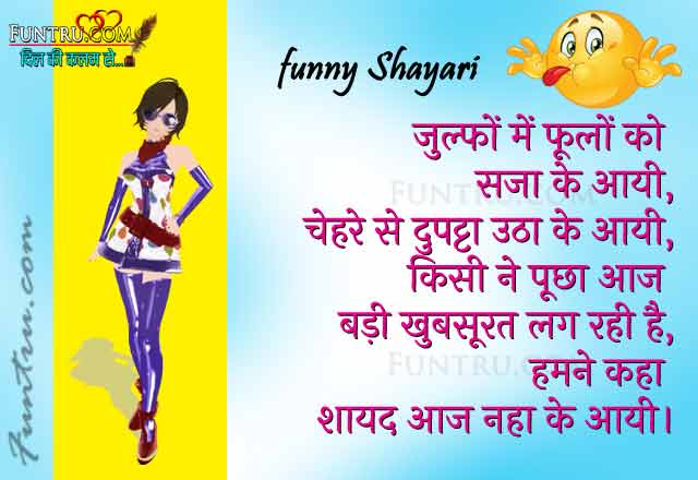 Imaage Of Funny Shayari