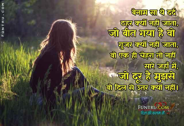 Benaam Sa Ye Dard - Hindi Dard Shayari