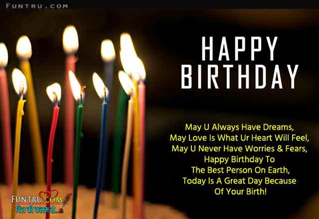 Happy Birthday Sms, Best Wishes Sms for Birthday