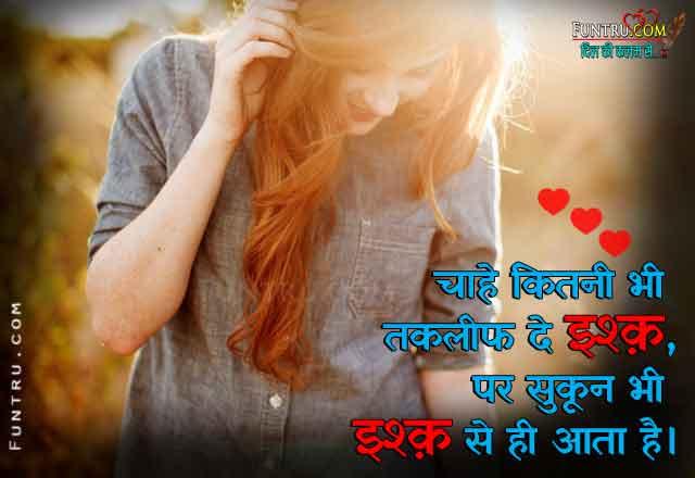 Kya kare Ishq - New Ishq Shayari Hindi