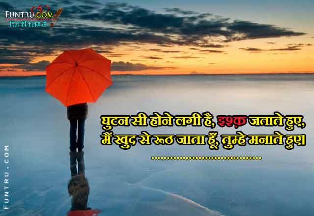 Ishq Jatate Huye - Best Ishq Shayari Hindi