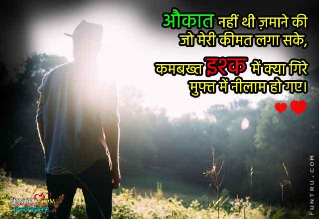 Ishq Me Kya Gire New Ishq Shayari Hindi