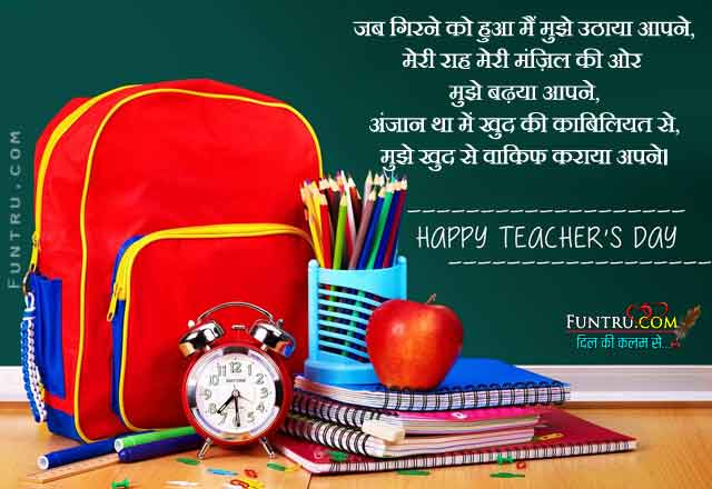 Teachers Day Sms Hindi For Facebook