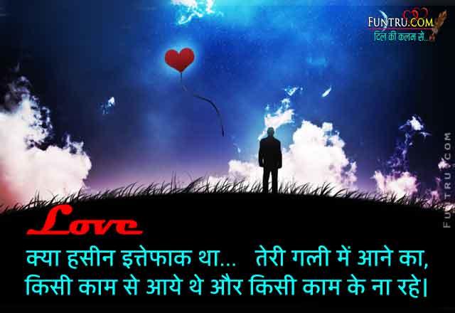 Best Ishq Shayari In Hindi