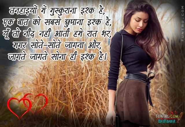 Muskurana Ishq Hai - Best Ishq Shayari Hindi