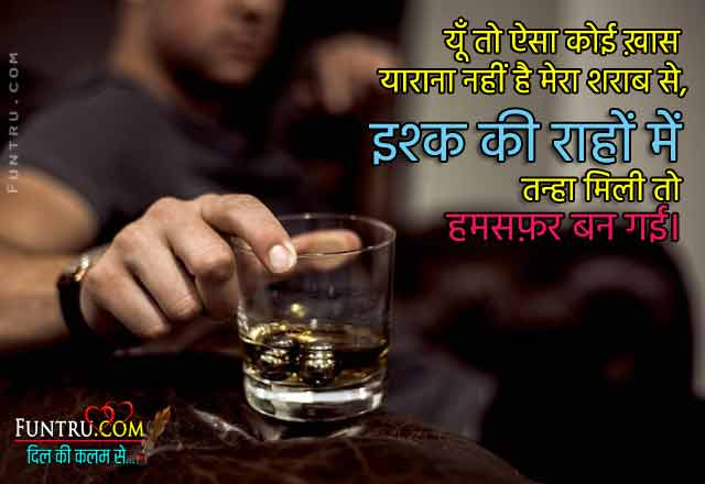 Sharab Se Yarana - Sharab Shayari Hindi