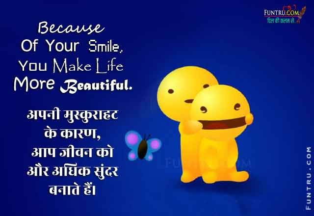 Share Your Smile Smile Quotes Hindi Quotes