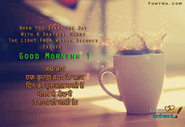 Morning Quotes Hindi For Whatsapp