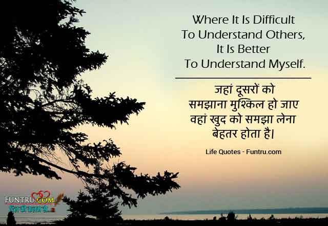 Life Quotes - Where It Is Defficult