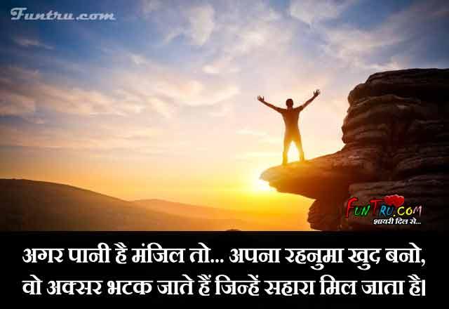 Inspirational Shayari Rahnuma Khud Bano