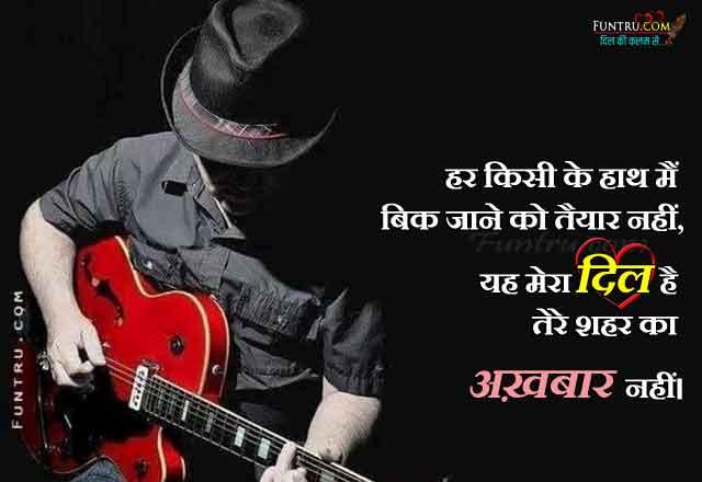 Ye Mera Dil Hai - Best Attitude Shayari Hindi