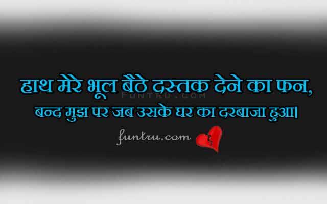 Dastak Dene Ka Fan Sad Shayari Hindi